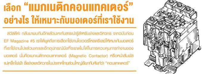 How to Choose แมกเนติก คอนแทคเตอร์ Magnetic Contactor