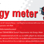 energy meter