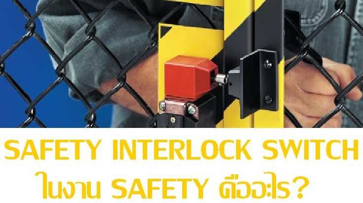 Safety Interlock Switch ในงานsafetyคืออะไร Http Www