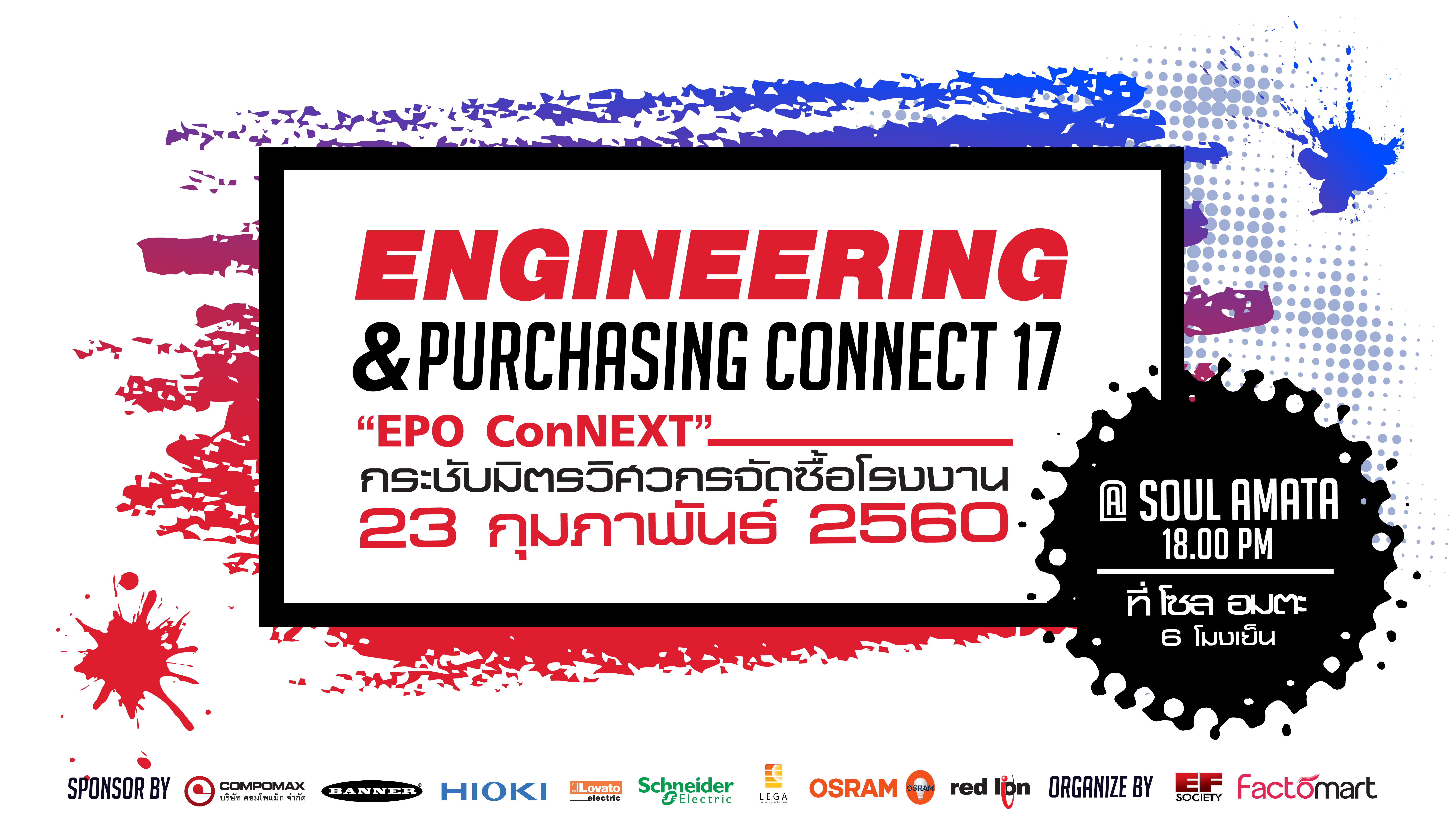 engineering and purchasing connect 17